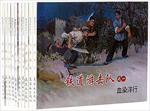 抗日系列(1共10册纪念中国人民抗日战争胜利七十周年)