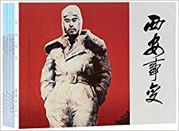 血肉长城(共7册纪念中国人民抗日战争胜利七十周年)