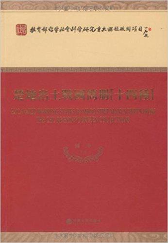 楚地出土战国简册(十四种)