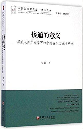 接通的意义(历史人类学视域下的中国音乐文化史研究)/博导文丛 / 中国艺术学文库