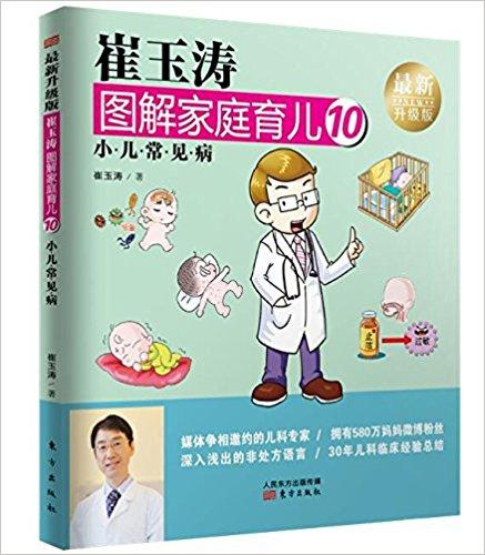崔玉涛图解家庭育儿10(升级版)