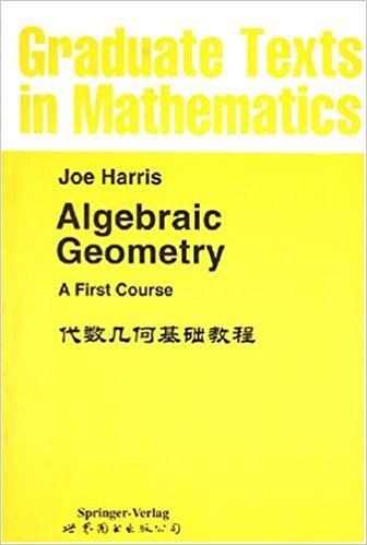 代数几何基础教程
