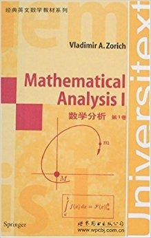 数学分析(第1卷)