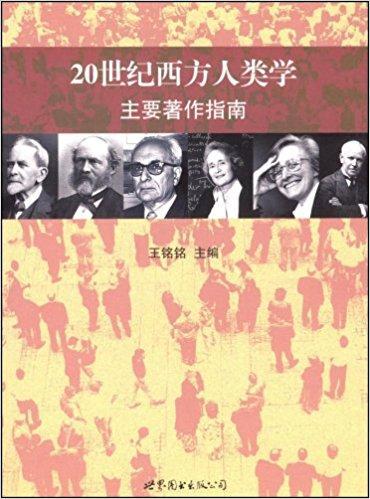 20世纪西方人类学主要著作指南