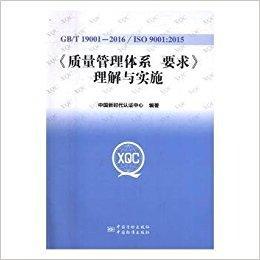 GB\T19001-2016\ISO9001:2015质量管理体系要求理解与实施