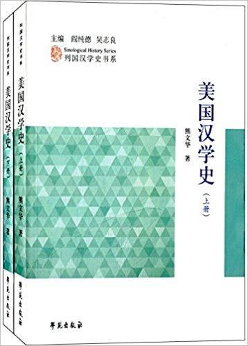 美国汉学史(套装共2册)