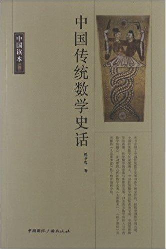 中国传统数学史话