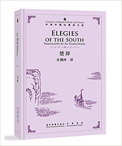 许渊冲英译中国经典诗文集:楚辞(汉英对照)