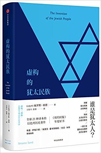 虚构的犹太民族