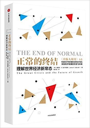 正常的终结:理解世界经济新常态