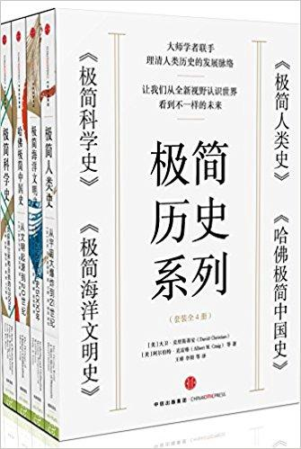 极简历史系列(套装共4册)