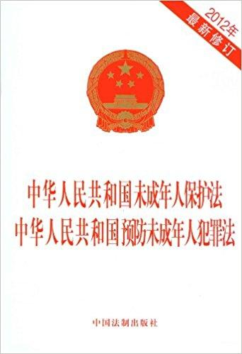 中华人民共和国未成年人保护法、中华人民共和国预防未成年人犯罪法(2012年最新修订)