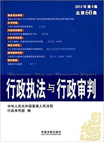 行政执法与行政审判(2013年第4集)(总第60集)