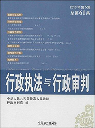 行政执法与行政审判(2013年第5集)(总第61集)