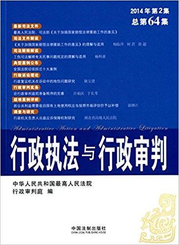 行政执法与行政审判(2014年第2集)(总第64集)
