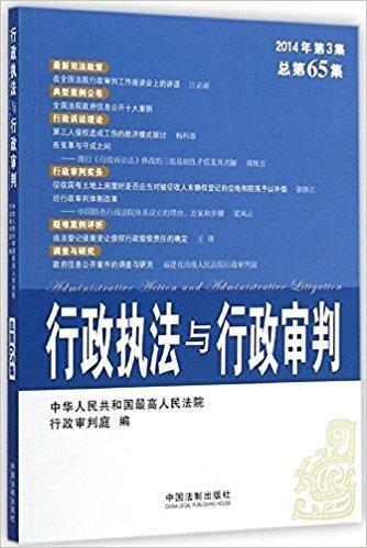 行政执法与行政审判(2014年第3集)(总第65集)