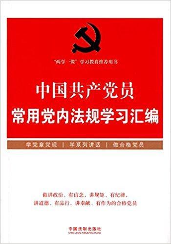 中国共产党员常用党内法规学习汇编