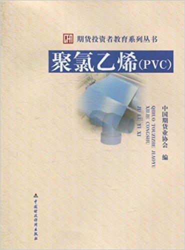 聚氯乙烯(PVC)