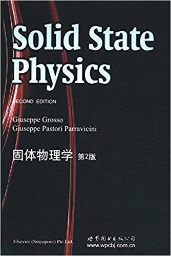固体物理学(第2版)(英文版)