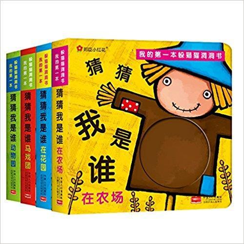 邦臣小红花·我的第一本躲猫猫洞洞书:猜猜我是谁(0-3岁)(套装共4册)