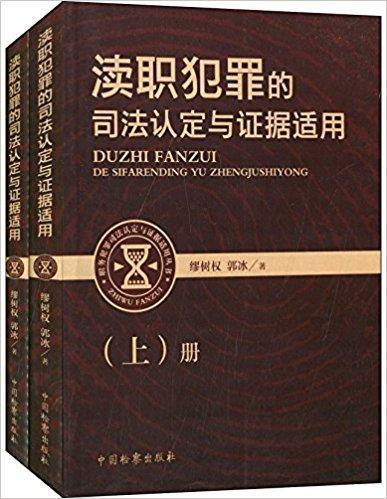 渎职犯罪的司法认定与证据适用(套装共2册)