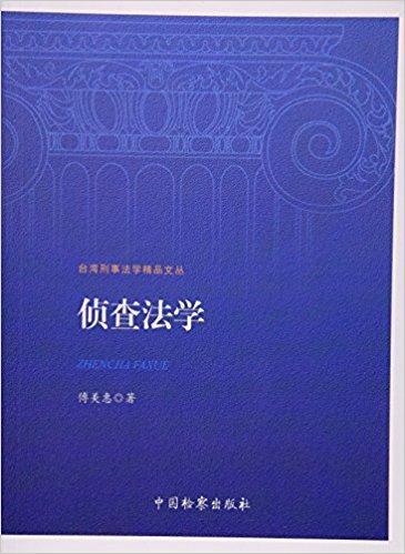 侦查法学 / 台湾刑事法学精品文丛