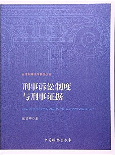 刑事诉讼制度与刑事证据 / 台湾刑事法学精品文丛