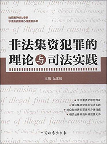 非法集资犯罪的理论与司法实践