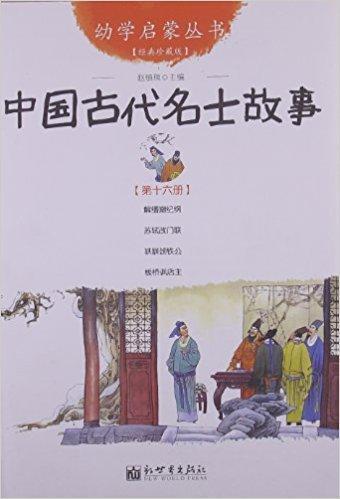 幼学启蒙丛书16:中国古代名士故事(经典珍藏版)