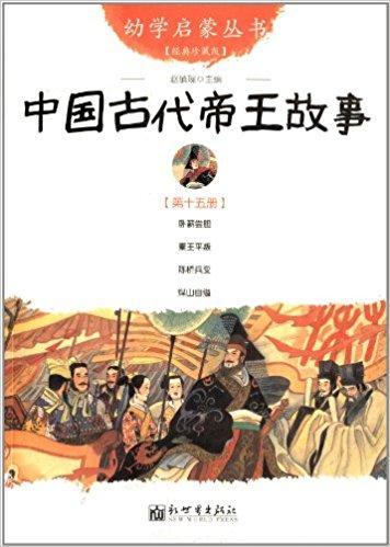 幼学启蒙丛书15:中国古代帝王故事(经典珍藏版)