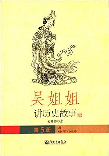 吴姐姐讲历史故事(第5册):唐618年-906年
