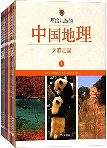 写给儿童的中国地理(套装共14册)