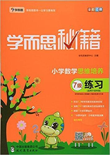 小学数学思维培养练习(7级适用于4年级全彩印刷) / 学而思秘籍