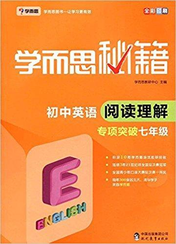 学而思·学而思秘籍:初中英语阅读理解专项突破(七年级)(全彩)