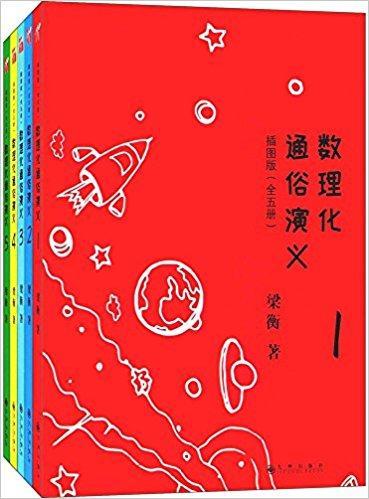 数理化通俗演义(插图版)(套装共5册)