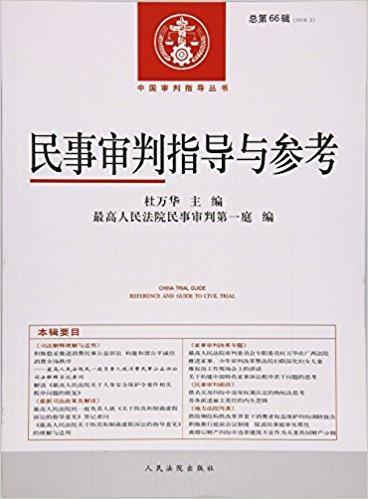 民事审判指导与参考(2016.2总第66辑) / 中国审判指导丛书