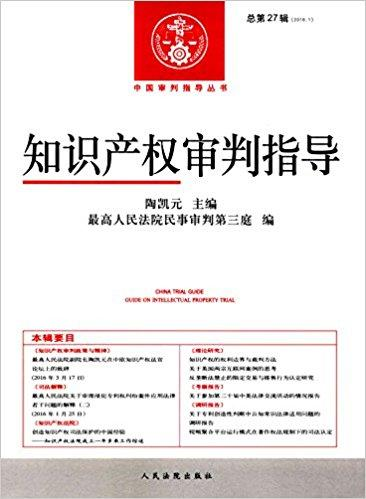 知识产权审判指导(2016年第1辑)(总第27辑)