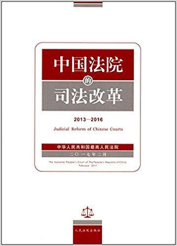 中国法院的司法改革(2013-2016)