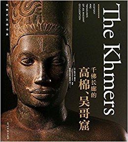 世界古文明书系:千佛长廊的高棉吴哥窟
