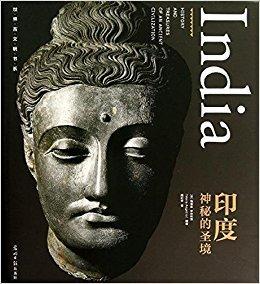 世界古文明书系·印度:神秘的圣境