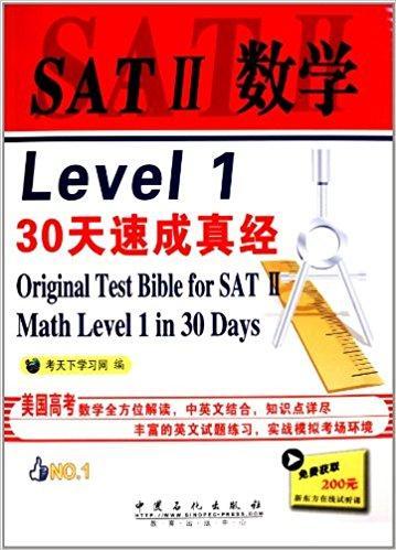 SAT2数学Level1·30天速成真经(附200元新东方在线试听课)