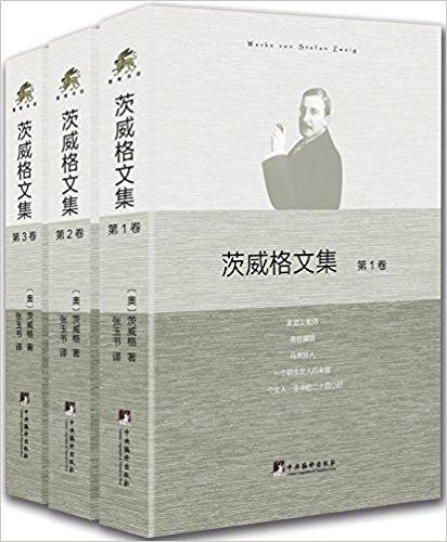 茨威格文集(套装共3册)