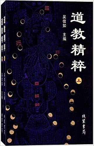 道教精粹(套装共2册)
