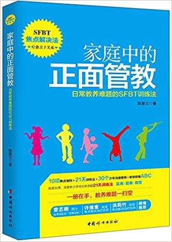 家庭中的正面管教:日常教养难题的SFBT训练法