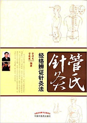 管氏针灸:经络辨证针灸法
