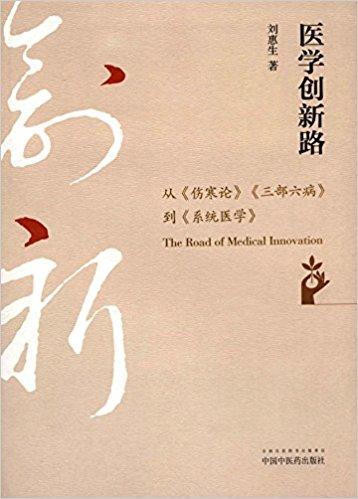 医学创新路:从《伤寒论》《三部六病》到《系统医学》