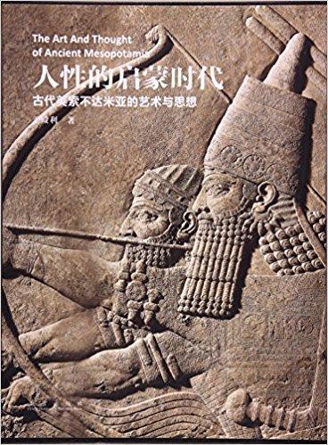 人性的启蒙时代(古代美索不达米亚的艺术与思想)(精)