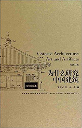 为什么研究中国建筑(英汉对照)(限量珍藏版)