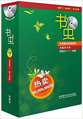 书虫·牛津英汉双语读物(4级下)(适合高1、高2)(套装共9册)(附MP3光盘)