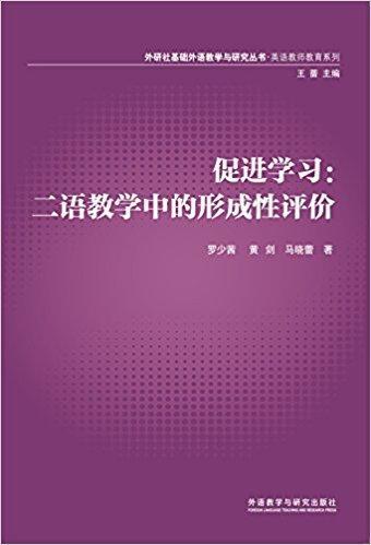 (2014教师教育系列)促进学习:二语教学中的形成性评价